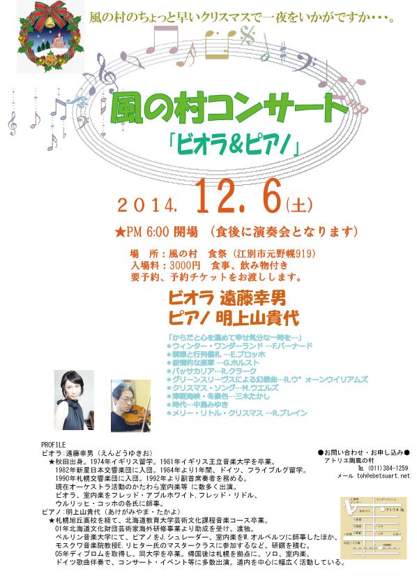 2014,12コンサート