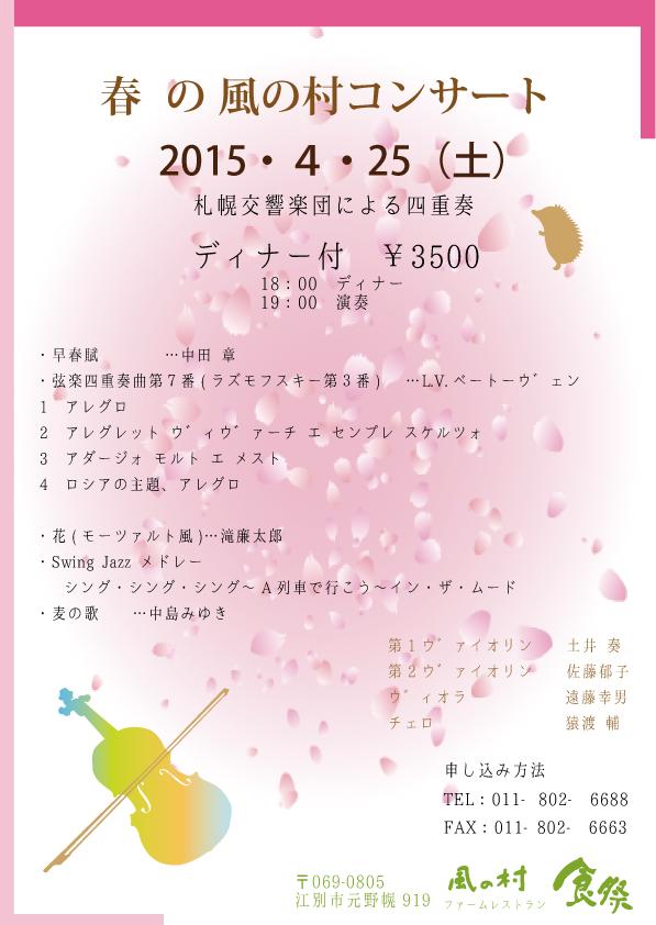 春のコンサート2015